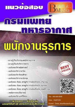 แนวข้อสอบพนักงานธุรการ (ไฟล์ PDF)