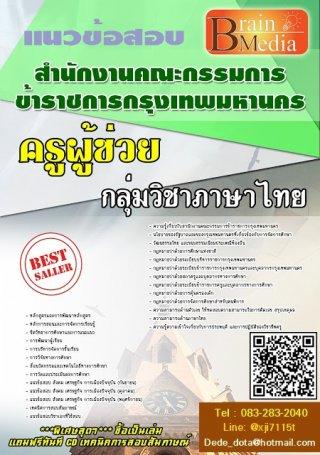 แนวข้อสอบครูผู้ช่วย กลุ่มวิชาภาษาไทย (รูปเล่ม)