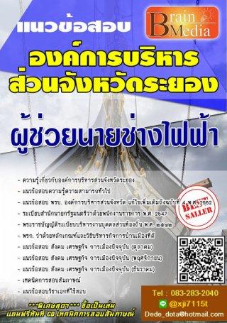 แนวข้อสอบ ผู้ช่วยนายช่างไฟฟ้า (รูปเล่ม)