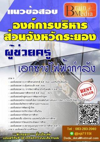 แนวข้อสอบ ผู้ช่วยครู เอกช่างไฟฟ้ากำลัง (ไฟล์ PDF)