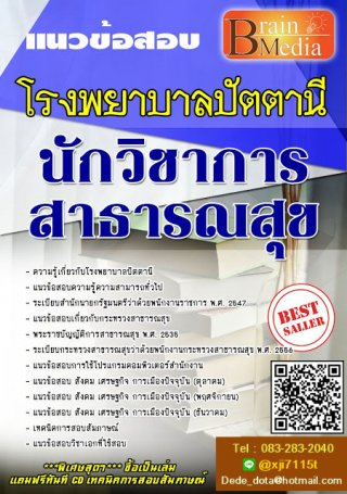 แนวข้อสอบ นักวิชาการสาธารณสุข (ไฟล์ PDF)