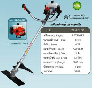 เครื่องตัดหญ้า KANTO