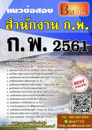 แนวข้อสอบ ก พ 2561 สำนักงาน ก.พ. (ไฟล์ PDF)