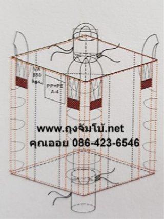 ถุงจัมโบ้ ถุงบิ๊กแบ็ค ปากกรวย ก้นกรวย CCI 01