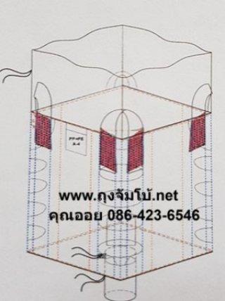 ถุงจัมโบ้ ถุงบิ๊กแบ็ค ปากกว้าง ก้นกรวย CCI 01-1