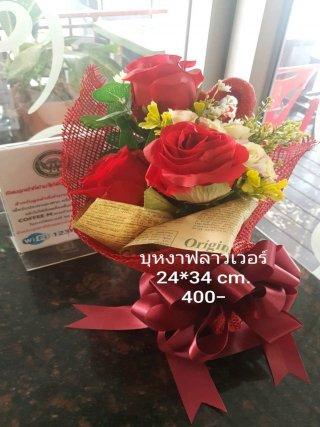 ช่อดอกไม้วาเลนไทน์ดอกไม้ประดิษฐ์ (ส่งทั่วประเทศ)