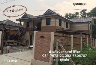 บ้านทรงปั้นหยา พื้นที่ 139 ตารางเมตร
