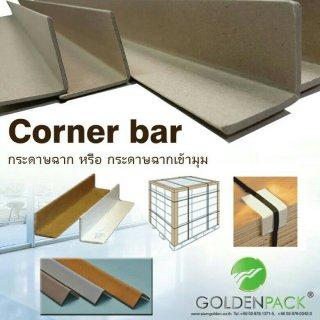 กระดาษฉาก (Corner bar)