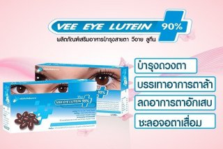 Vee Eye Lutein วีอายลูทีน บำรุงสายตา