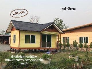 บ้านกึ่งน็อคดาวน์ทรงจั่ว พื้นที่ 25.5 ตารางเมตร