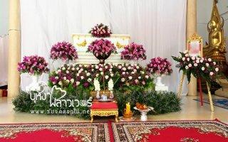 รับจัดดอกไม้งานศพและตกแต่งเมรุ