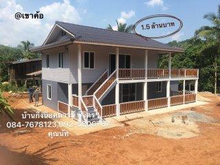 บ้านกึ่งน็อคดาวน์ทรงมะนิลา 190 ตารางเมตร