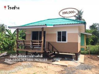 บ้านกึ่งน็อคดาวน์ทรงปั้นหยา 28.5 ตารางเมตร
