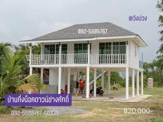 บ้านกึ่งน็อคดาวน์ทรงปั้นหยา 79 ตารางเมตร
