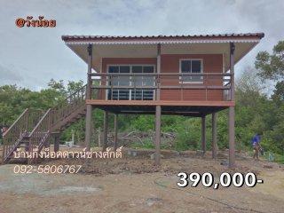 บ้านกึ่งน็อคดาวน์ทรงปั้นหยา 36 ตารางเมตร