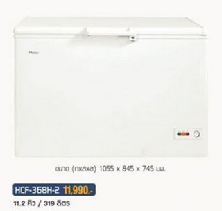 Chest Freezer, Freezer, Coolers