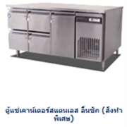 Stainless Steel Refrigerator, Freezer, Coolers