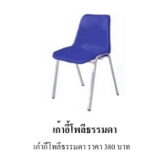 Poly Chair, Folding Table
