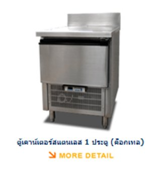 Stainless Steel Counter Refrigerator, Freezer, Coolers