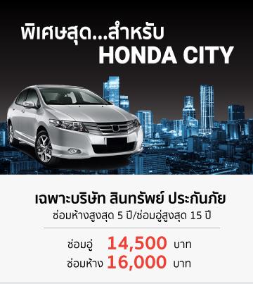 ประกันภัยรถยนต์ honda city