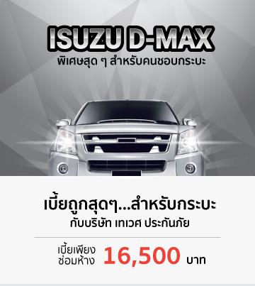 ประกันภัยรถยนต์ isuzu,ประกันภัยรถยนต์ ดีแม็กซ์