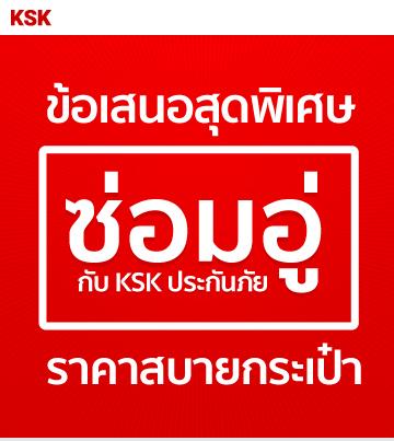 ประกันภัยรถยนต์ ksk