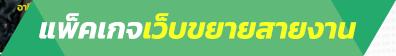 ราคาเว็บไซต์ขยายสายงาน, เว็บเครือข่าย MLM by GooWEB